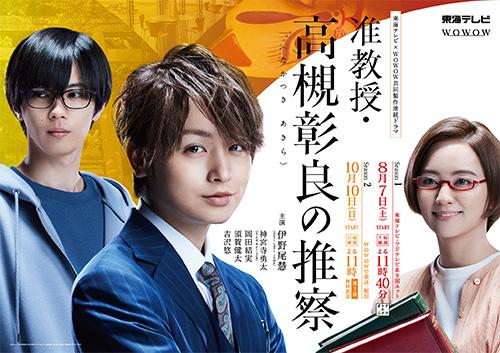 """[DRAMA] แนะนำตัวละครจาก """"Junkyouju Takatsuki Akira no Suisatsu"""""""